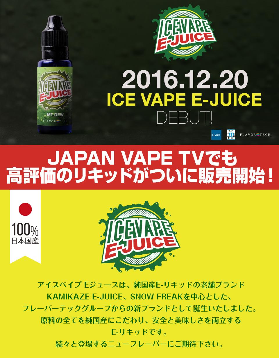 ICE VAPE E-JUICE MT DEW